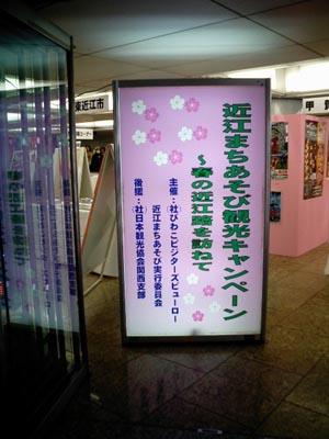 2008-03-04-hikone.jpg