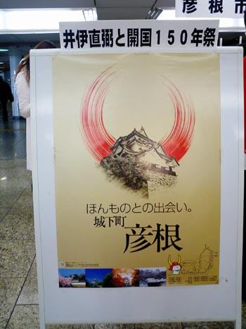 2008-03-04-hikone4.jpg